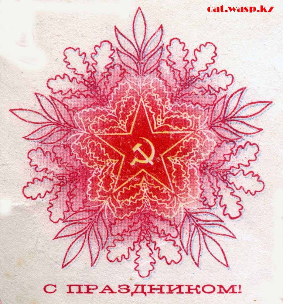 Почтовый конверт Советского собза, 1983 год, 23 февраля