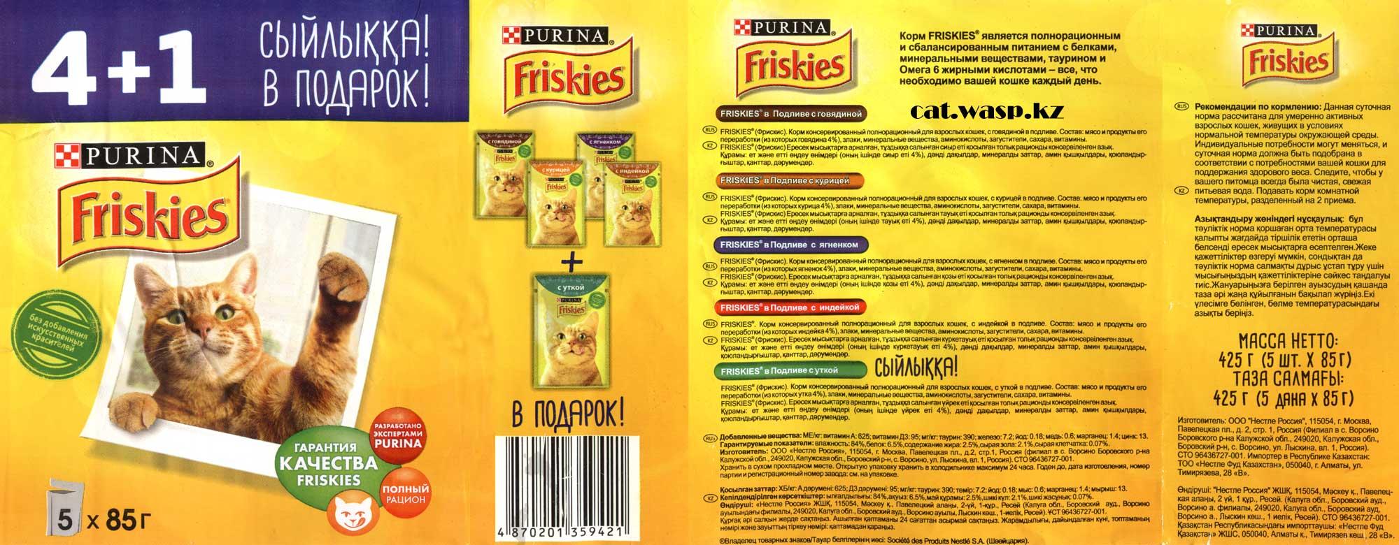 4 плюс 1 в подарок - желе от Friskies для кошек - отзыв и качество