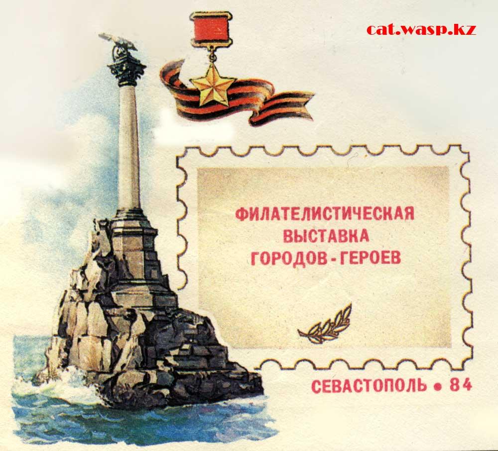Филателистическая выставка городов-героев. Севастополь - 1984