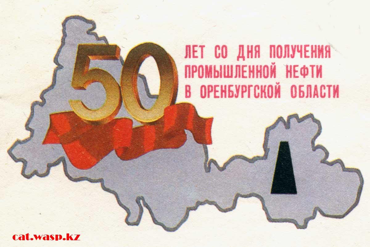 50 лет со дня получения промышленной нефти в Оренбургской области