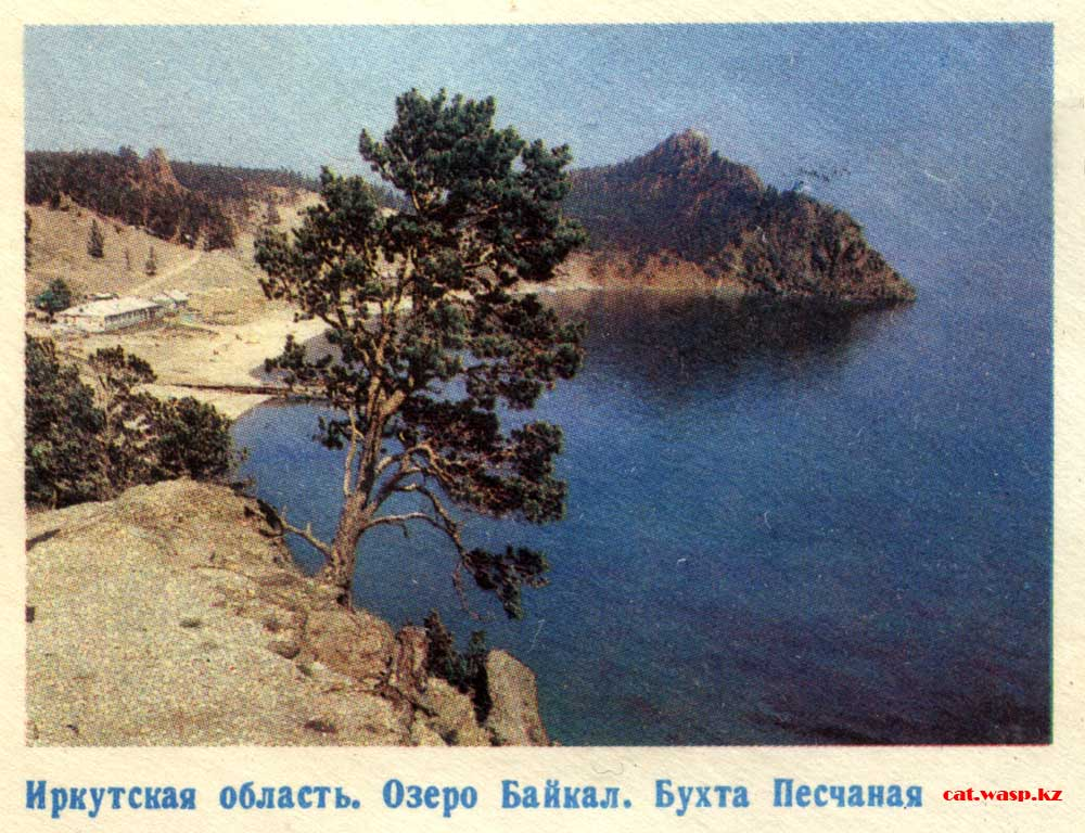 Иркутская область. Озеро Байкал. Бухта Песчаная, 1980 год