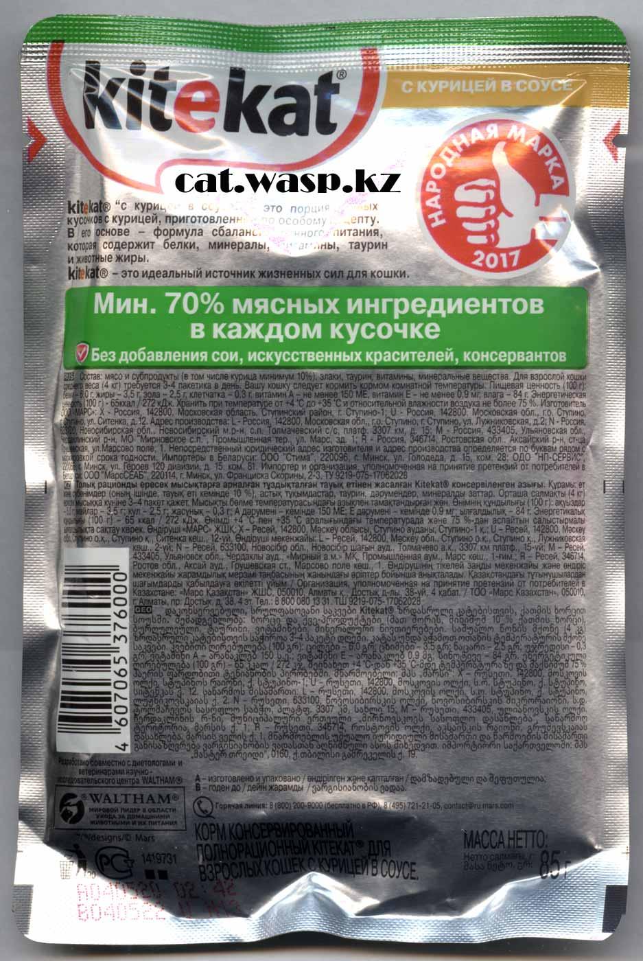 состав KiteKat с курицей в соусе желе для кошек