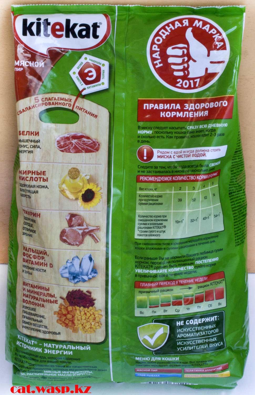 Сухой корм KiteKat Мясной пир самый дешевый для уличных кошек