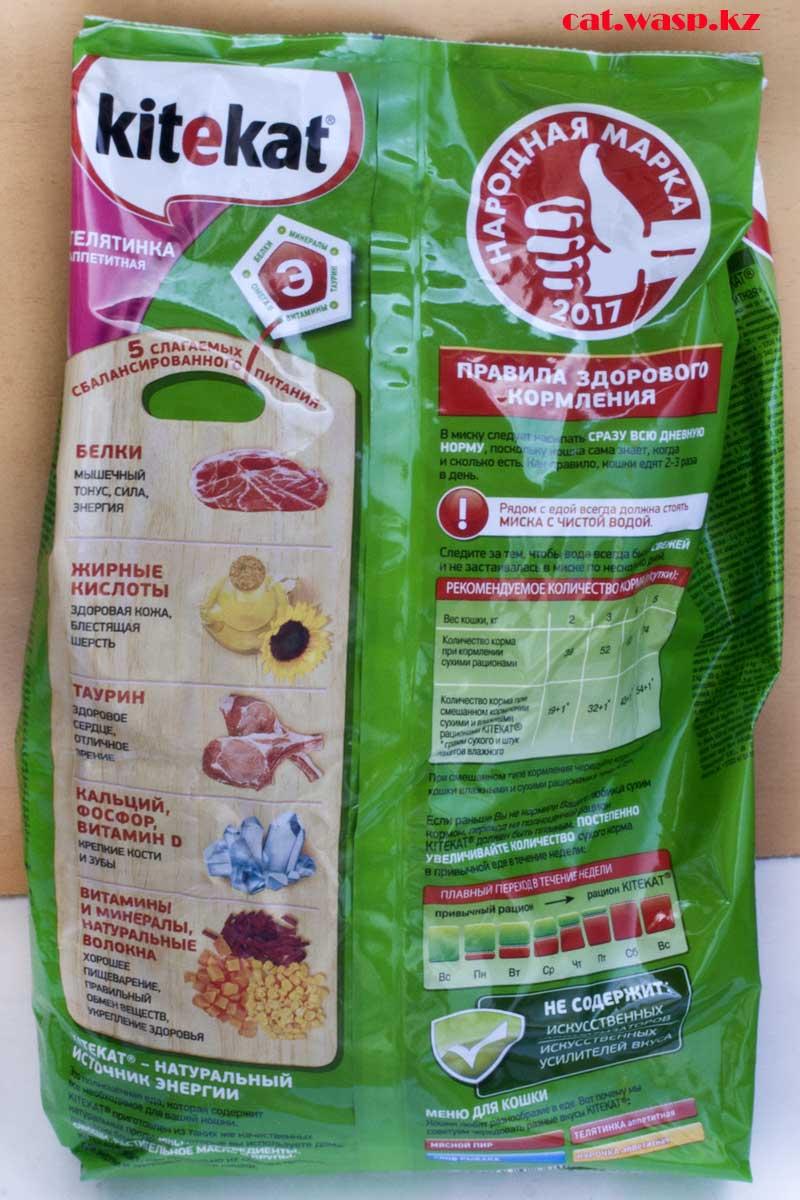 Отзыв - Kitekat Телятинка аппетитная, отличный корм для кошек!