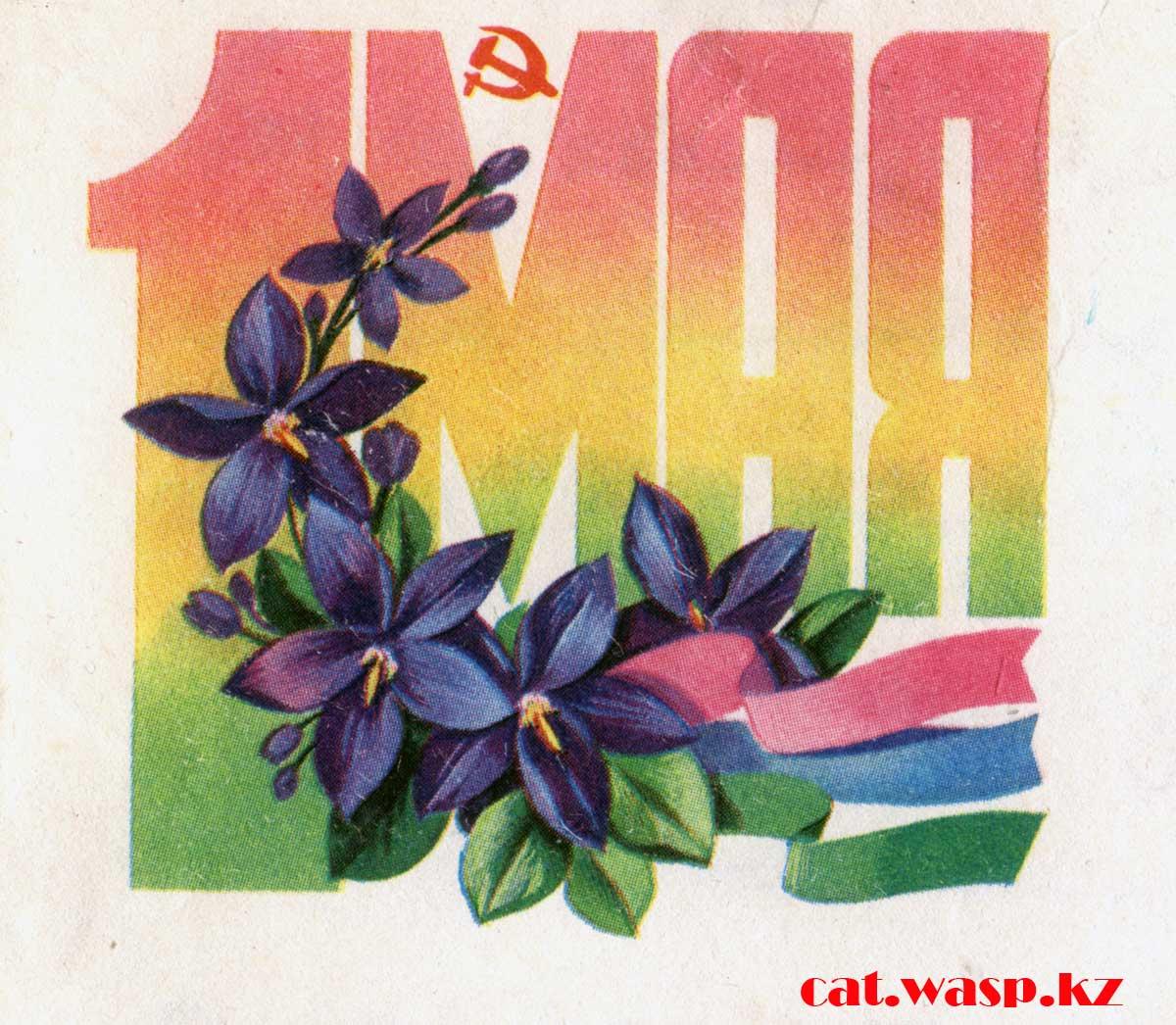 Почтовый конверт СССР, картинка 1 мая - 1982 год
