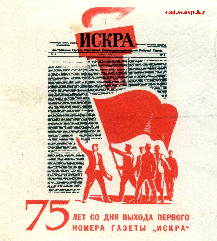 почтовый конверт - 75 лет со дня выхода первого номера газеты Искра