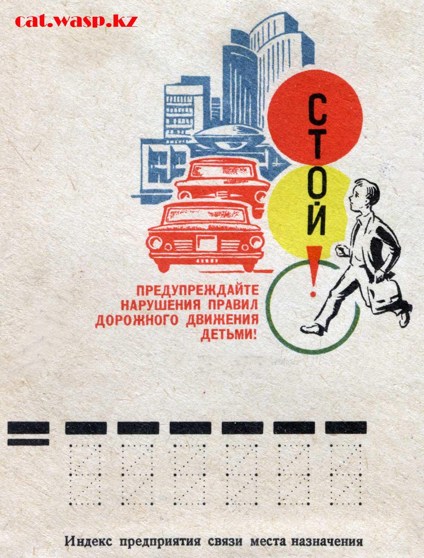 рисунки на советских почтовых конвертах - это искусство!