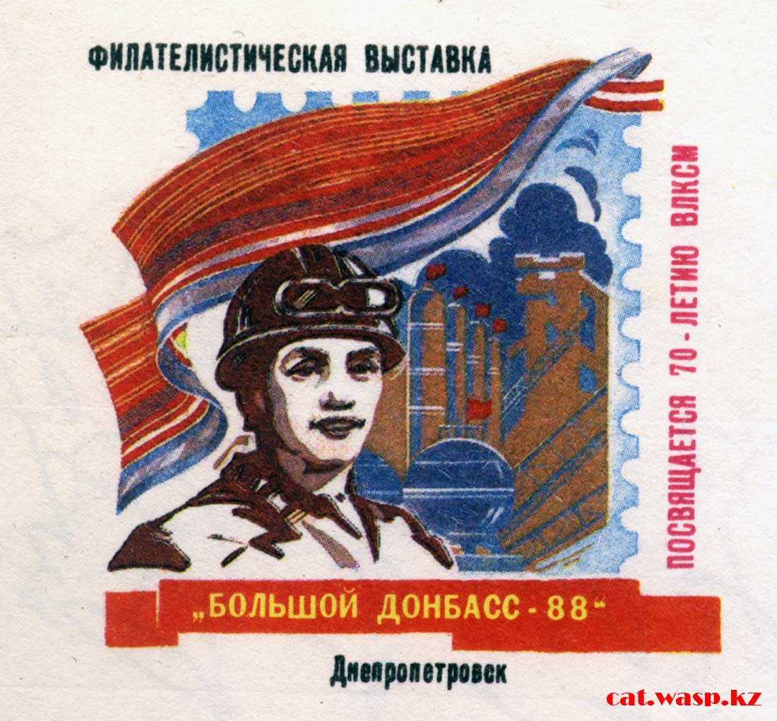 Филателистическая выставка Большой Донбасс-88, Днепропетровск. Посвящается 70-летию ВЛКСМ