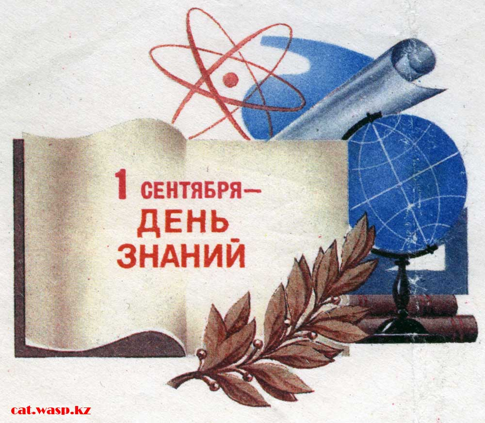 1 сентября - День знаний. Рисунок на конверте СССР
