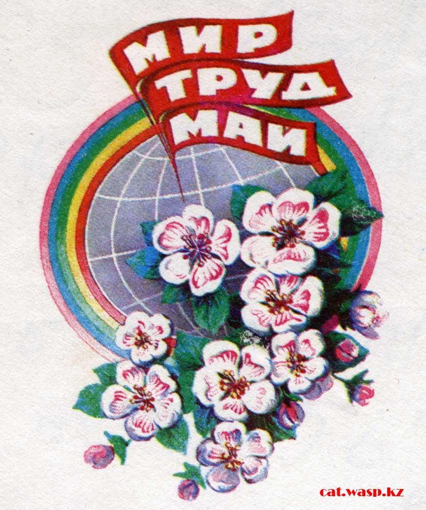 Мир, Труд, Май, пролетарии всех стран соединяйтесь!