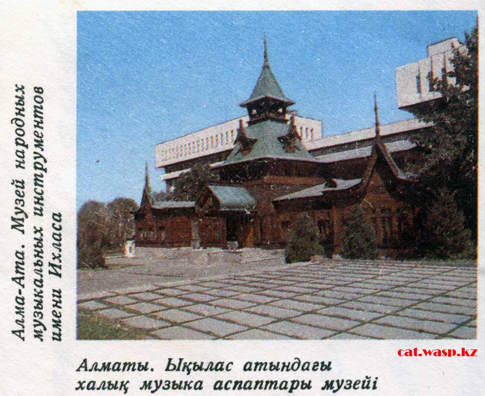 Алма-Ата. Музей народных музыкальных инструментов имени Ихласа