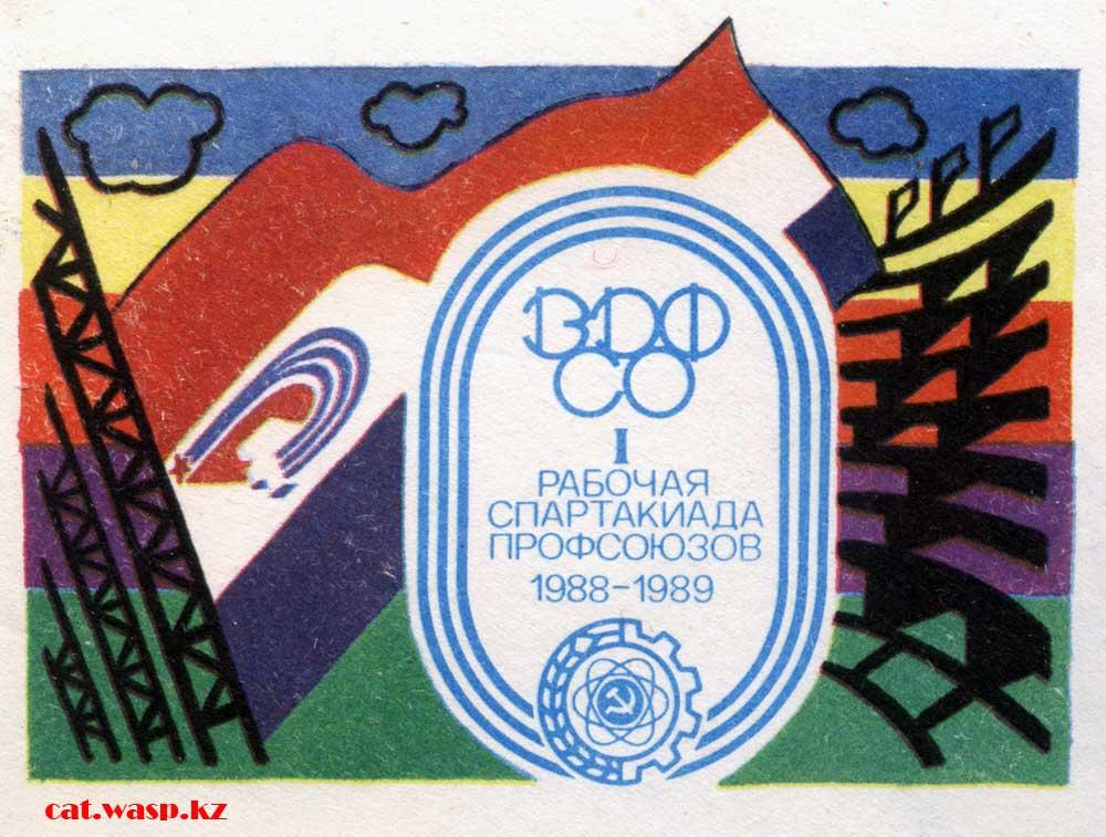 ВДФСО I рабочая спартакиада профсоюзов 1988-1989