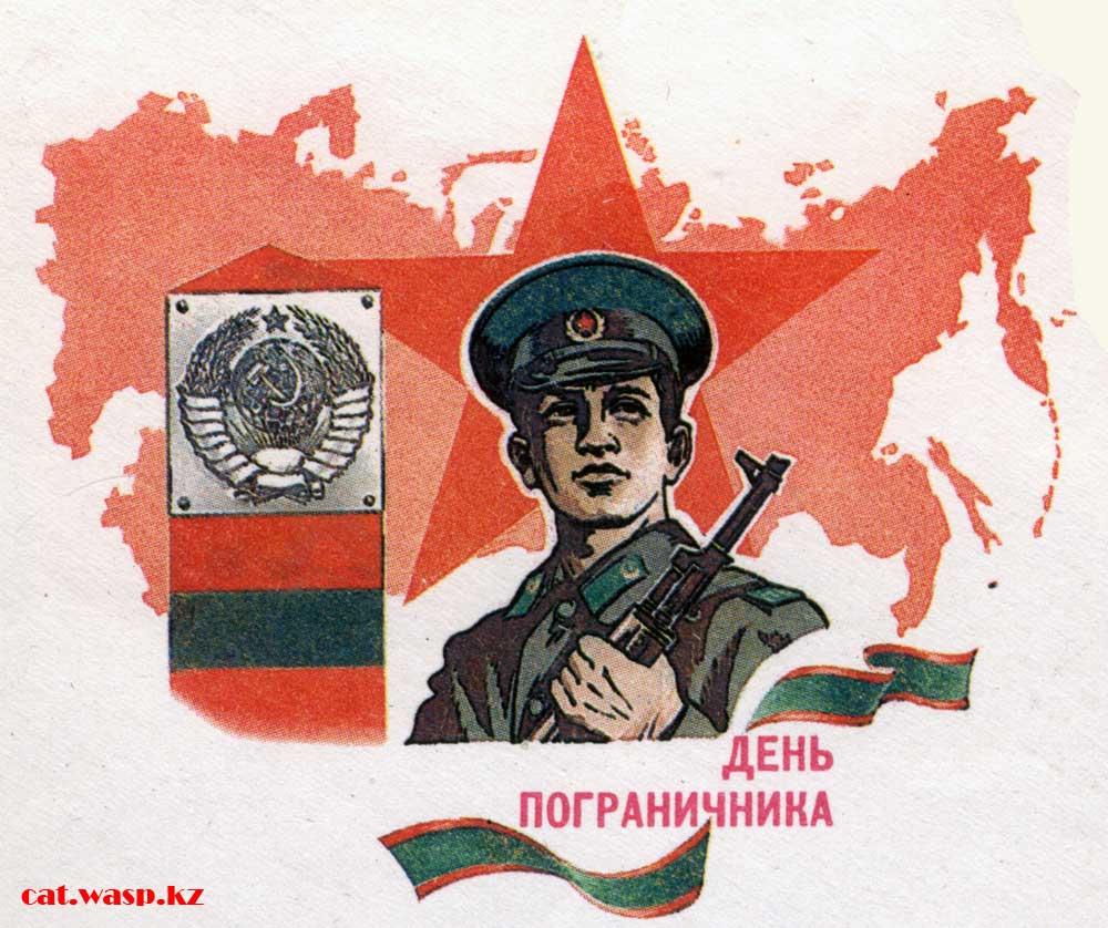 День пограничника. С 28 мая 1918 года… СССР