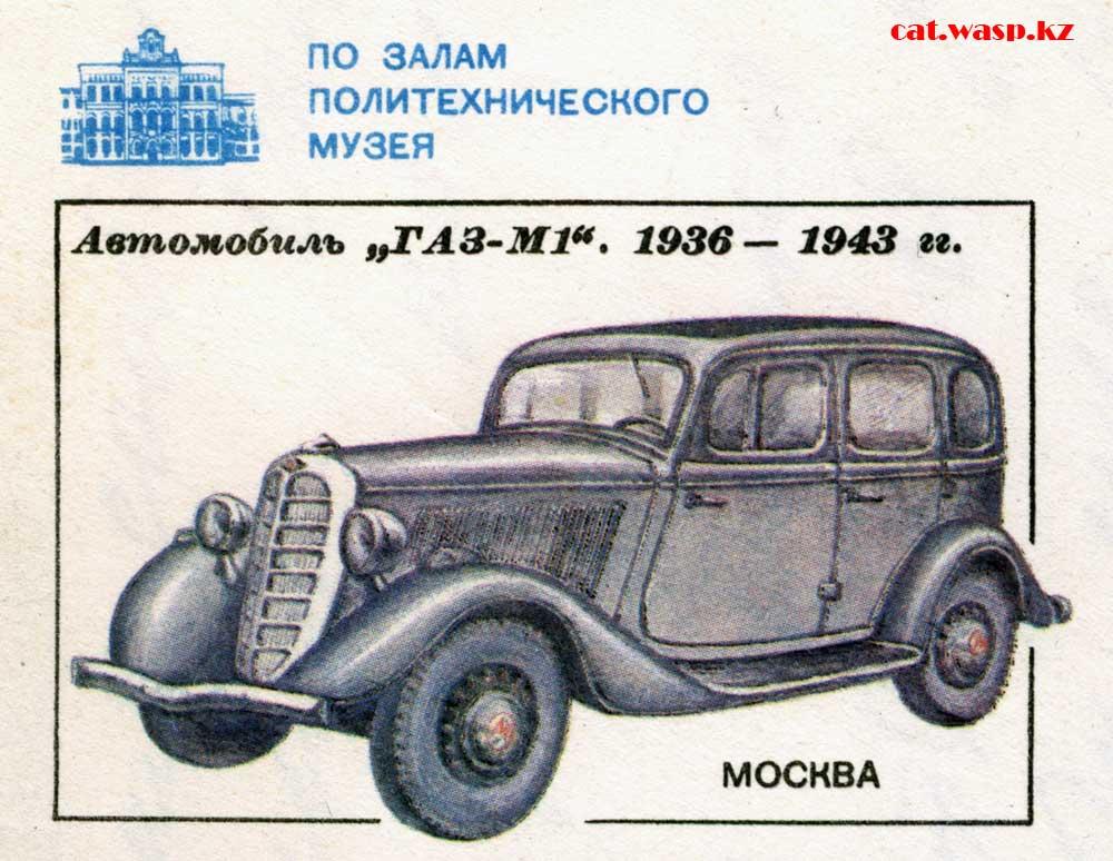 Автомобиль ГАЗ-М1, 1936-1943 гг. Автомобильная серия конвертов