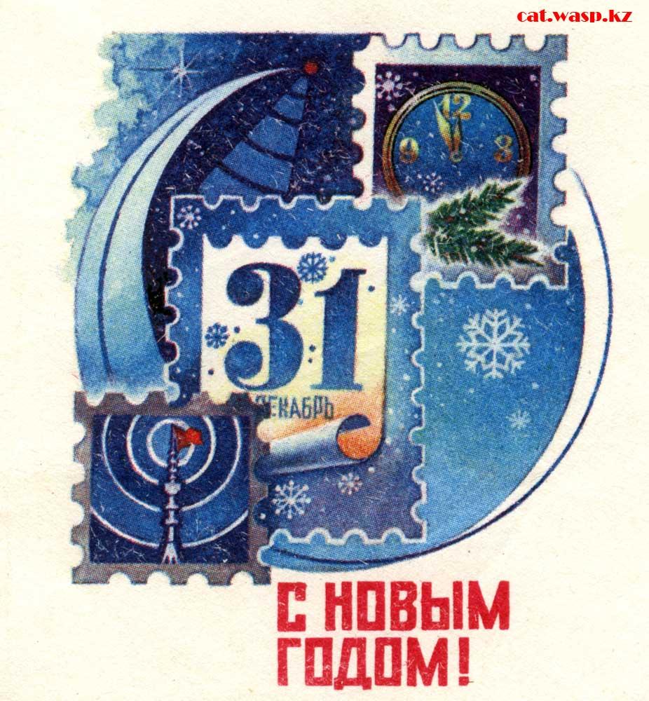 31 декабря, с Новым годом! поздравительный конверт
