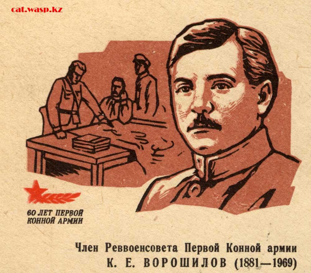 Член Реввоенсовета Первой Конной армии К.Е. Ворошилов