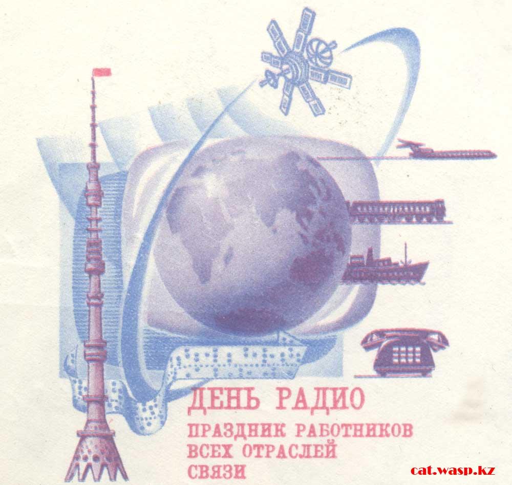 День радио. Праздник работников всех отраслей связи