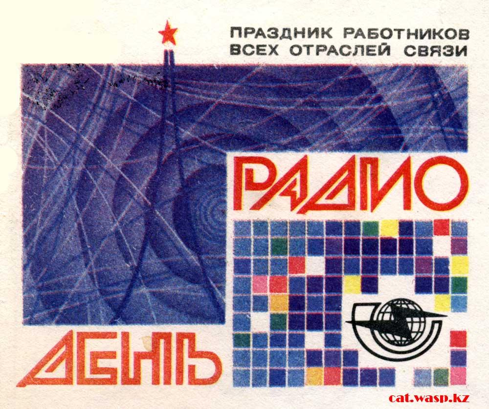 День радио. Праздник работников всех отраслей связи открытка