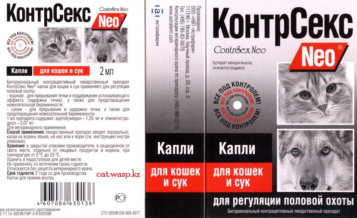 КонтрСекс Neo - капли для кошек и сук состав как пользоваться