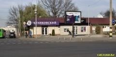 Алматы, угол улиц Мустафина и Торайгырова (до 1993 года ул. Фрунзе) - направление вниз города, Кондитерский дом Куликовский