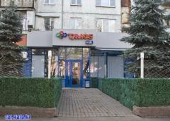 Алматы, Орбита-1, ул. Навои - TAMOS kids...