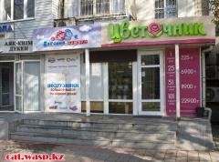 Алматы, Орбита-2, ул. Мустафина - магазин цветов Цветочник, и магазин Детские штучки, товары для детей