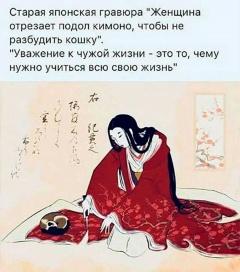 Древняя Япония - отношение к кошкам...